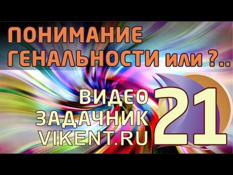 ПОНИМАНИЕ ГЕНИАЛЬНОСТИ - видео-кейс VIKENT.RU № 21
