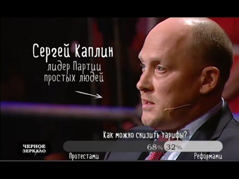 Сергей Каплин назвал два пути снижения тарифов в Украине