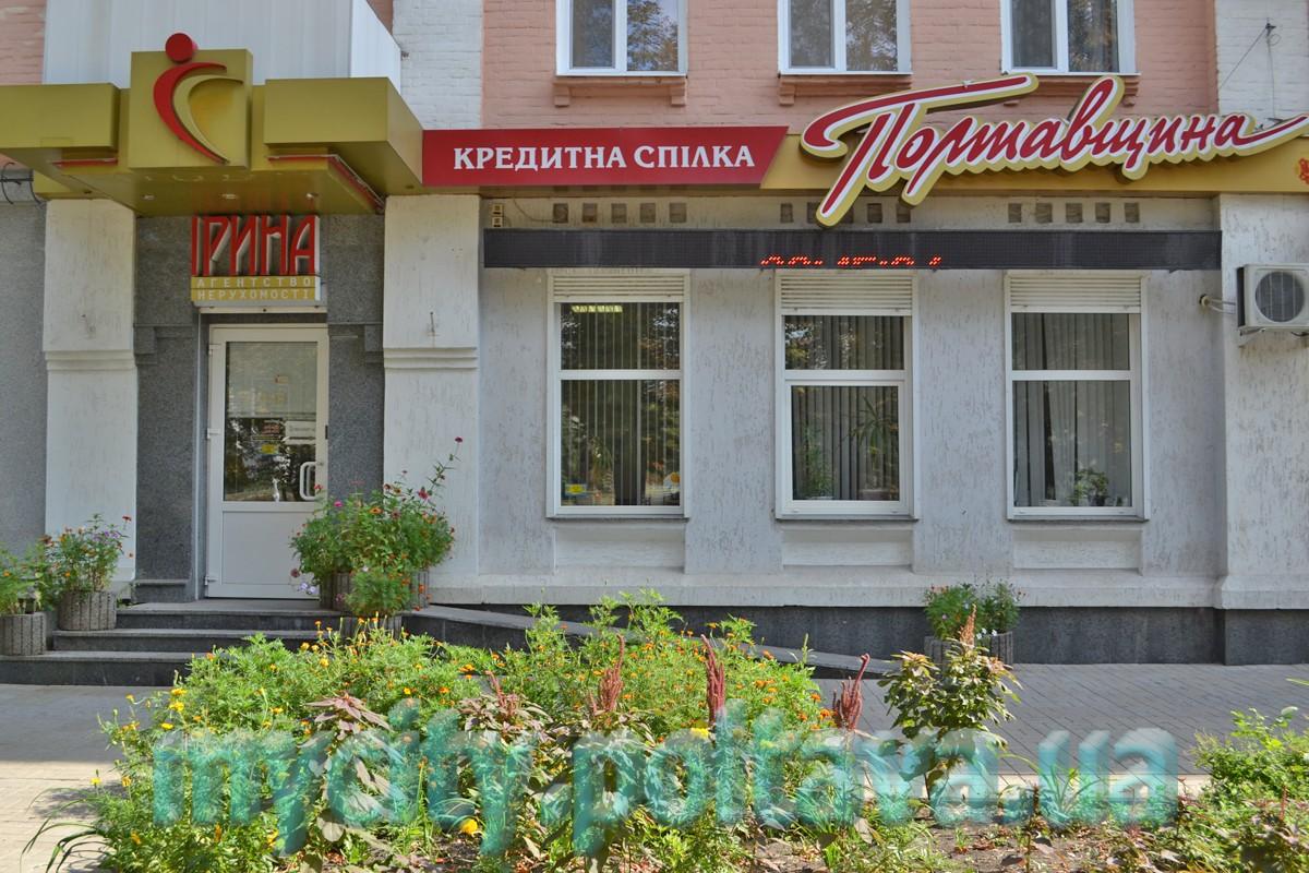 Кредитна спілка «Полтавщина» (фото із відкритих джерел)
