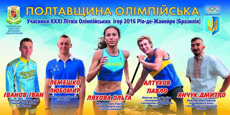 Учасники Олімпіади в Ріо з Полтавщини (до дизайну борду не маю жодного відношення)