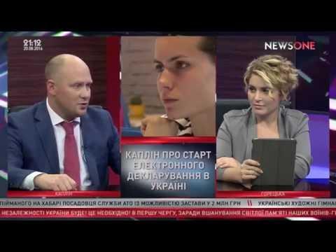 Каплін: Банда Яценюка дискредитує систему е-декларування, аби максимально відтягнути з