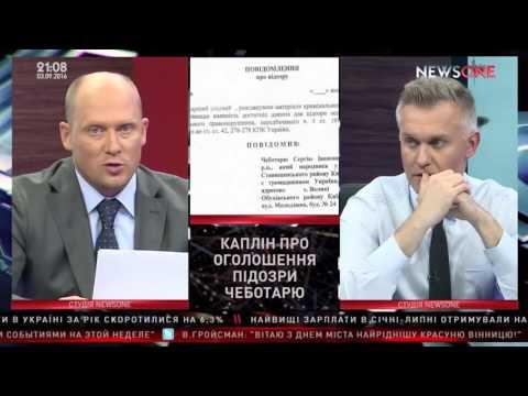 Каплін: документ ГПУ  - Чеботар створив ОЗУ, щоб обікрасти державу на 20 млн грн