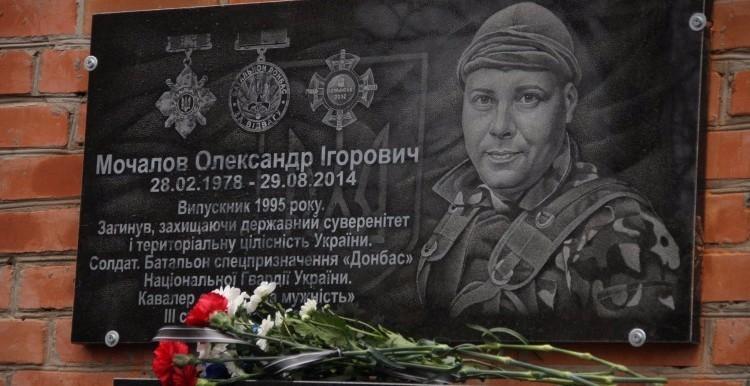 Мочалов Олександр - Герой російсько-української війни на Сході України