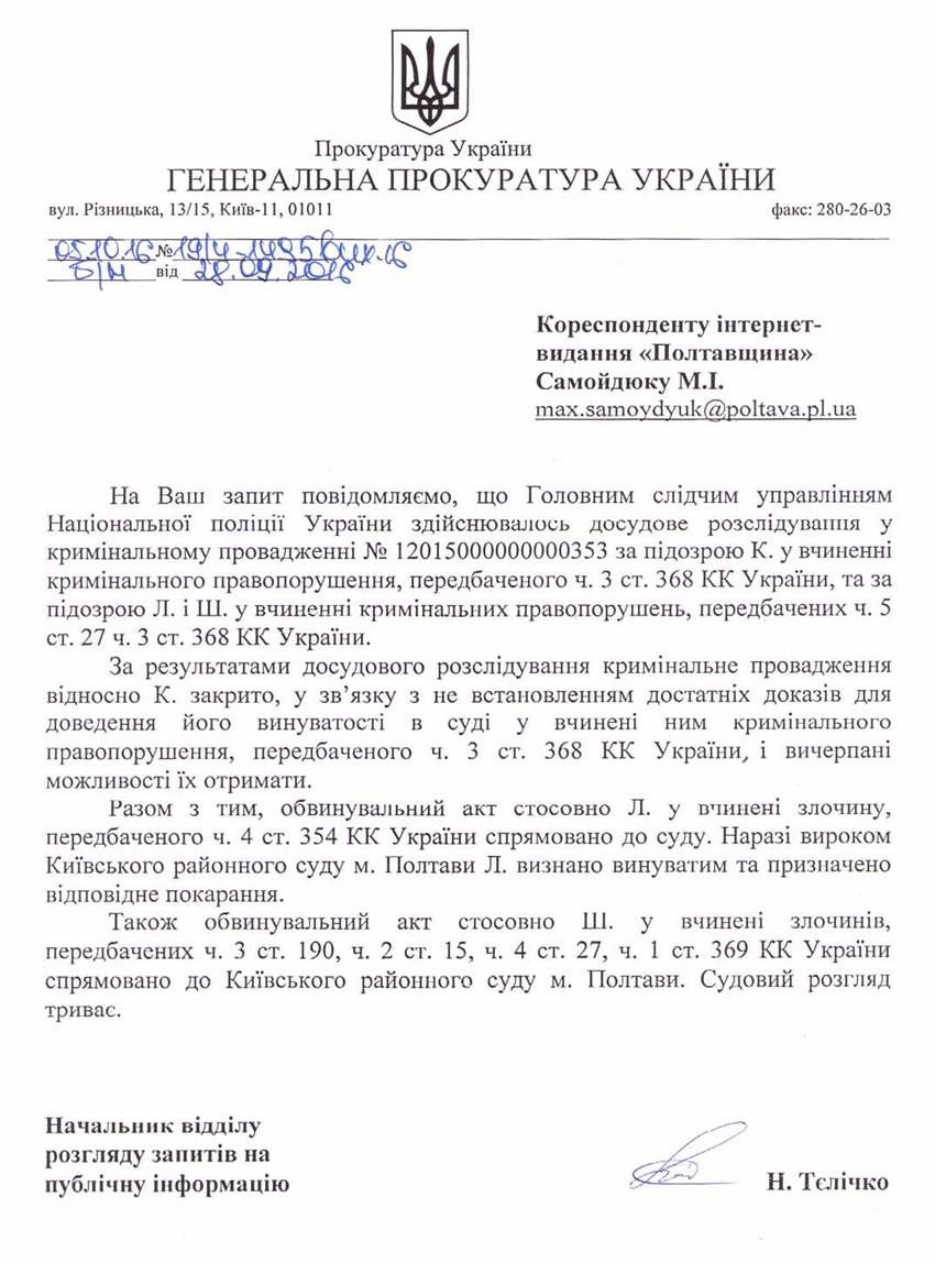 Відповідь Генеральної прокуратури України