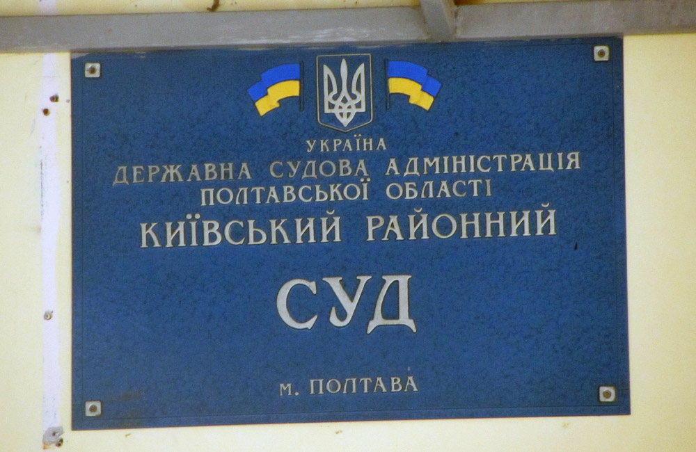 Київський районний суд м. Полтава
