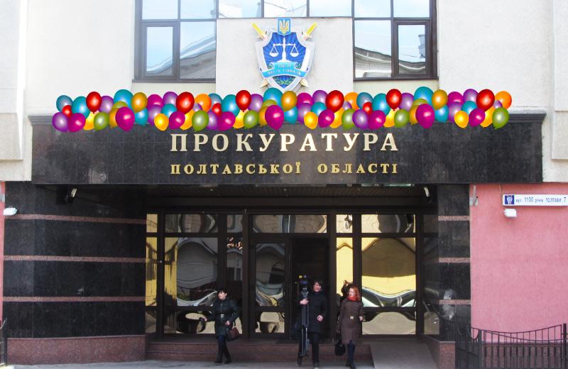 Луценко представил нового прокурора Полтавской области Кармазина - Цензор.НЕТ 4325
