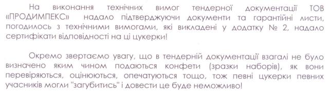 Скарга «Продимексу»