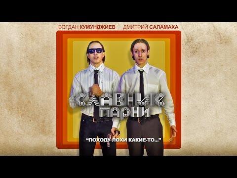"""""""Славные Парни"""" - короткометражный фильм"""