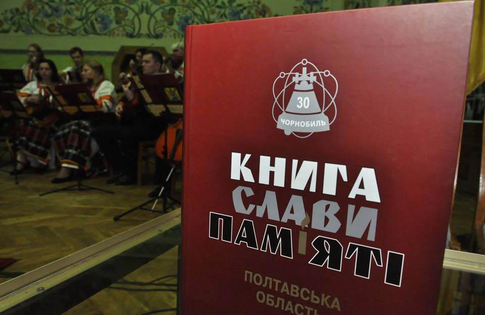 Книга «Чорнобиль 30. Книга слави і пам'яті. Полтавська область»