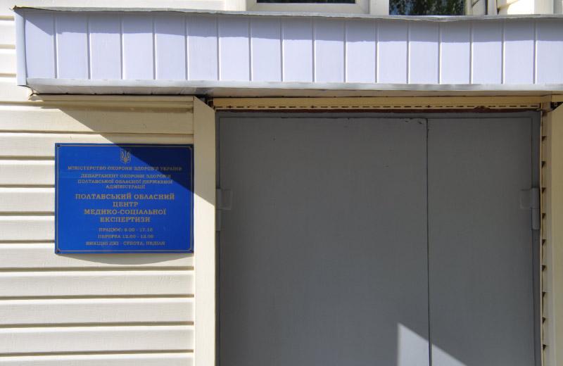 Полтавський обласний центр МСЕ