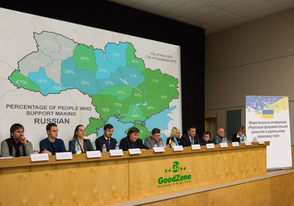 Конференція захисту російської мови.