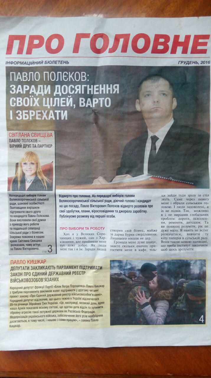 Газети, випущені ніби від Полєкова — страшенно незграбний прийом