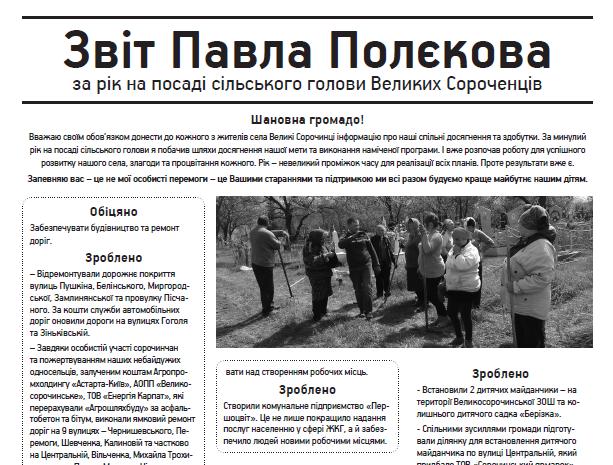 Зразок газети зі звітом голови