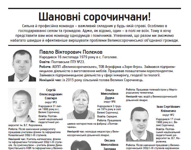 Фінальна листівка з депутатами
