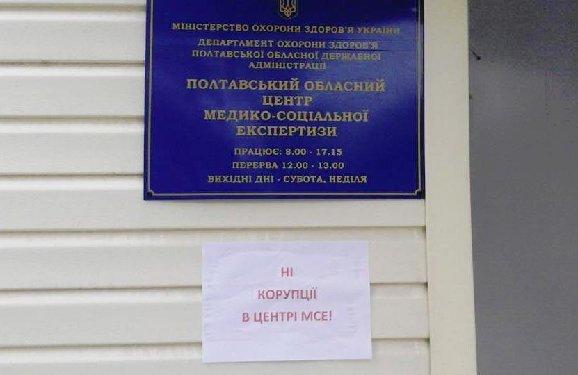 Конфлікт в обласному центрі МСЕ докотився до районів