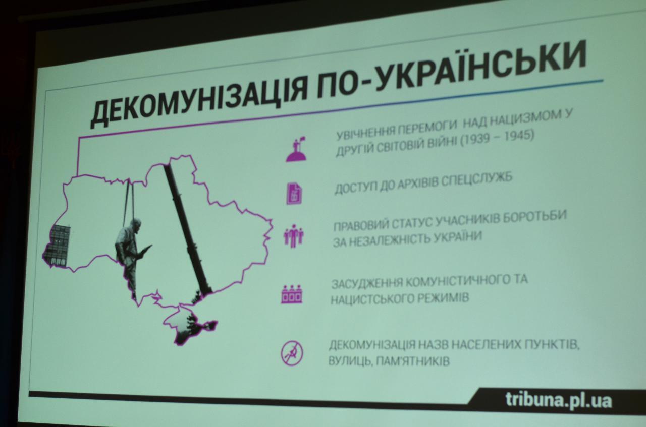 Напрямки декомунізації в Україні