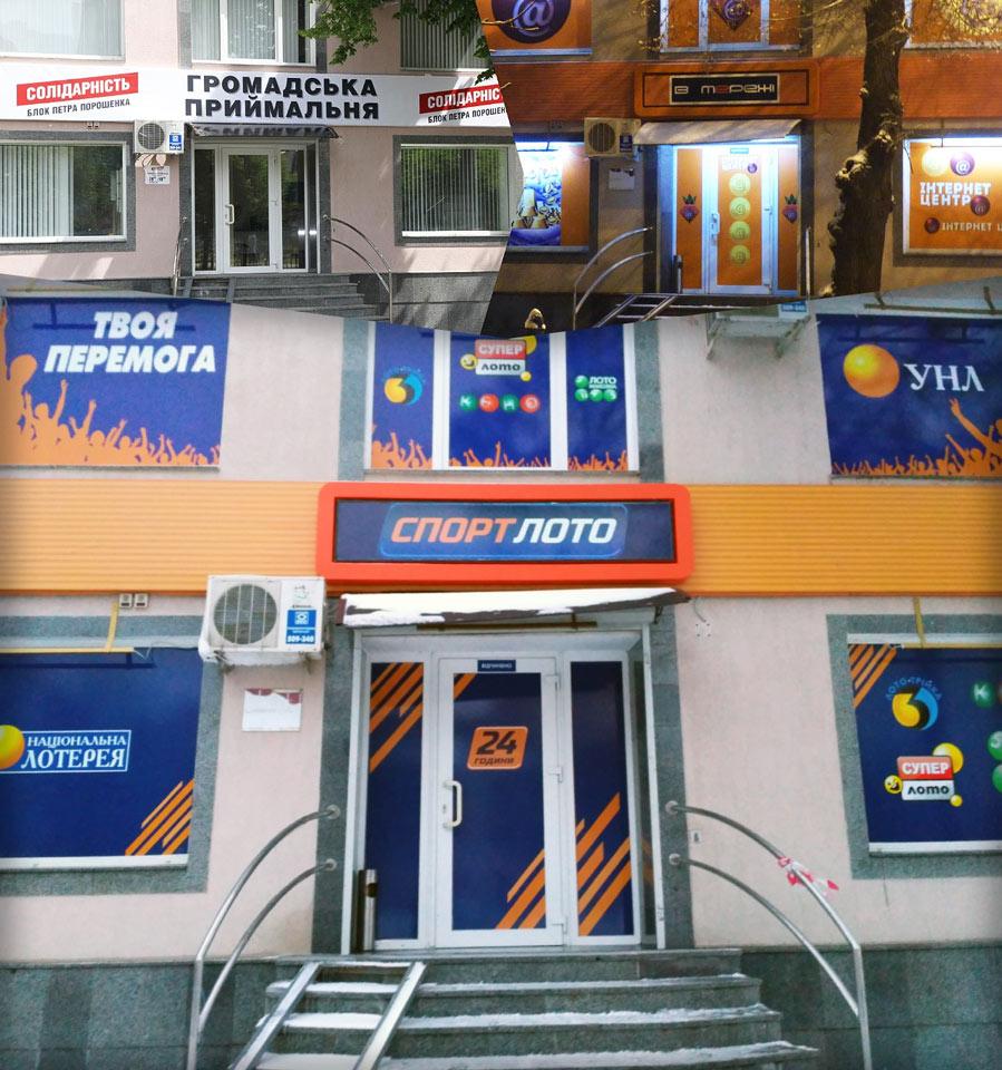 Новеньке «Спортлото» на вул. Соборності, 60