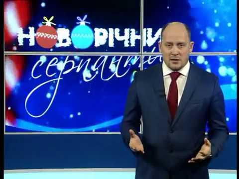 Новорічне привітання Сергія Капліна