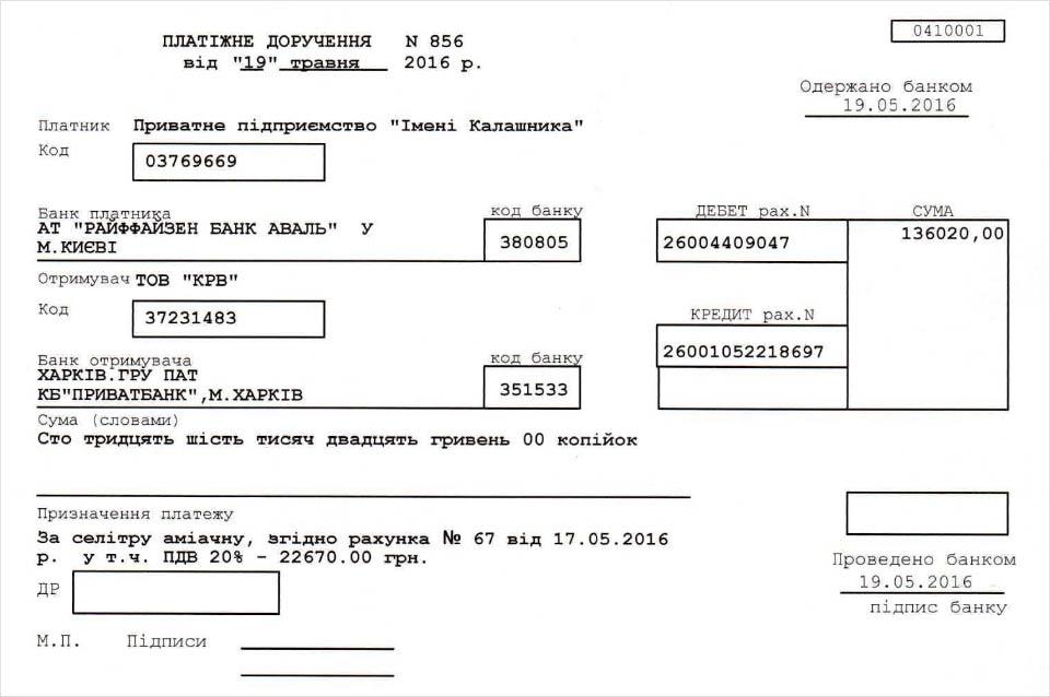 Платіжне доручення ПП «Імені Калашника» для ТОВ «КРВ» за аміачну селітру