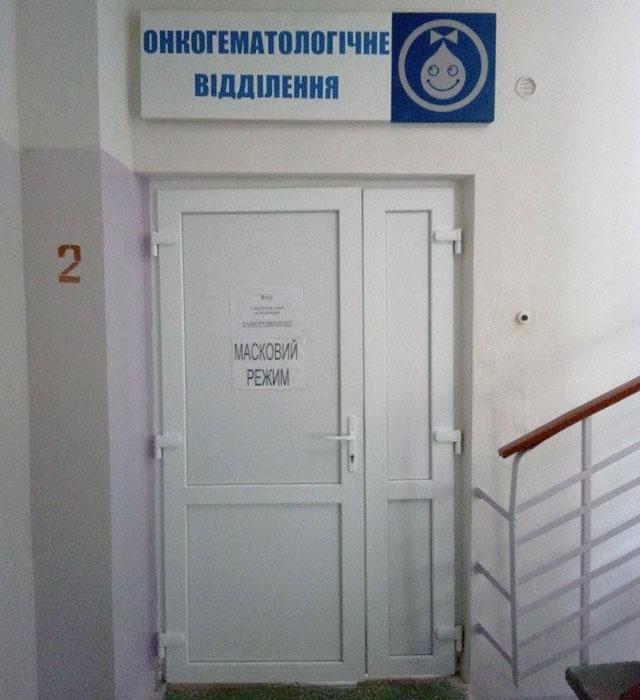 Онкогематологічне відділення у ДМКЛ