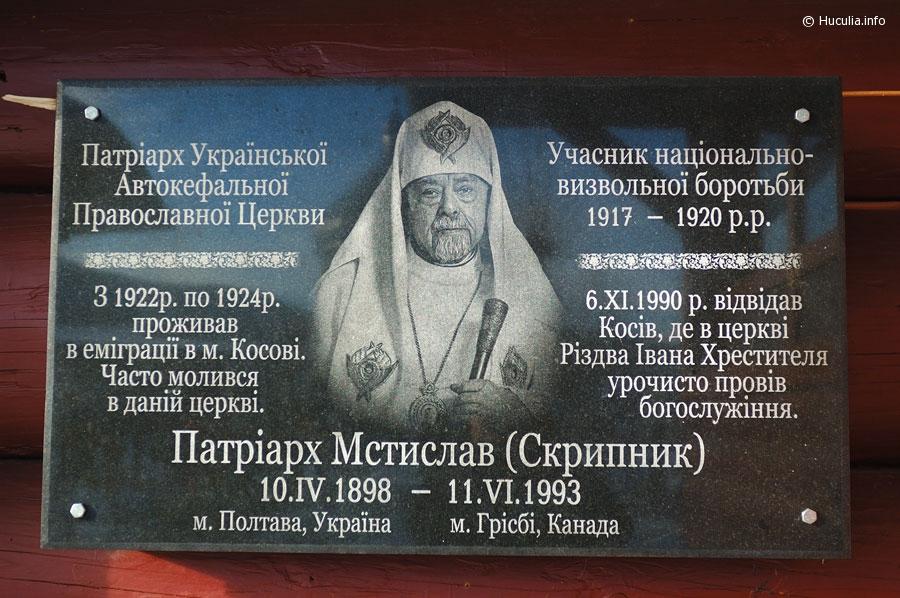 Як шанують пам'ять Патріарха Мстислава у церкві м. Косів (джерело — huculia.info)