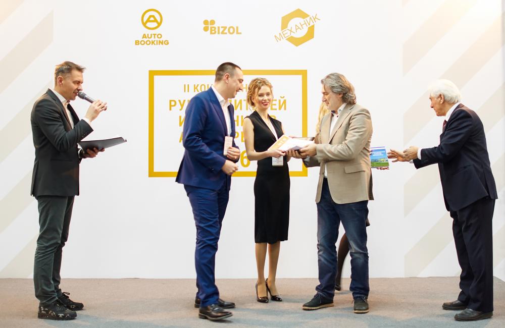 Награждение компании в лице Руководителя сектора ГБО компании Автотранс Александр Сергеевич Данченко