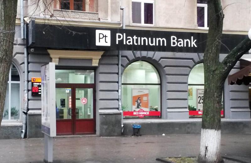 Відділення Platinum Bank на вул. Соборності у Полтаві