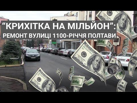 """""""Крихітка на мільйон"""": ремонт вулиці 1100-річчя Полтави"""