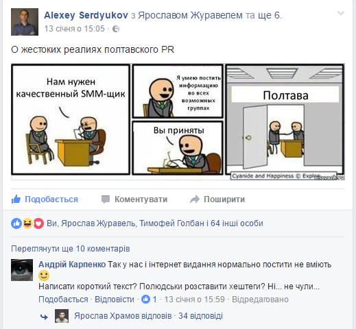 Пост Льоші Сердюкова
