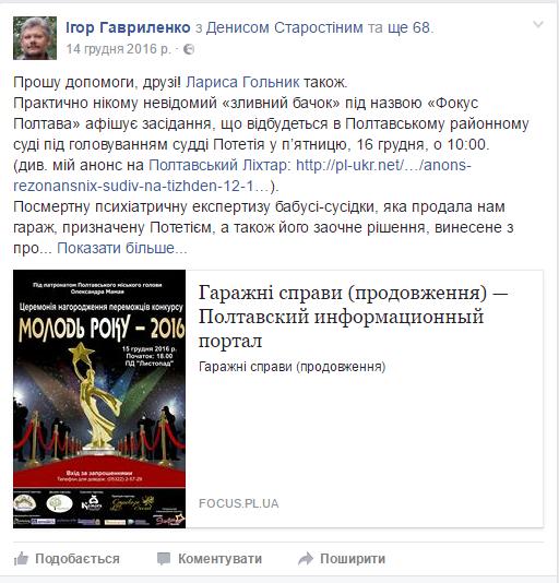 Ігор Гавриленко і 69 відмічених