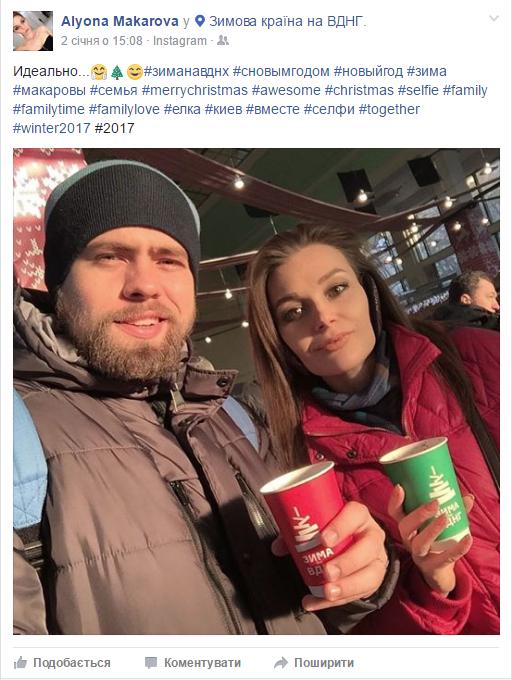 Колишня полтавка Альона Макарова і її хештеги