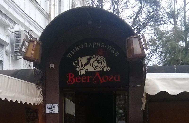 Паб «BeerЛога»