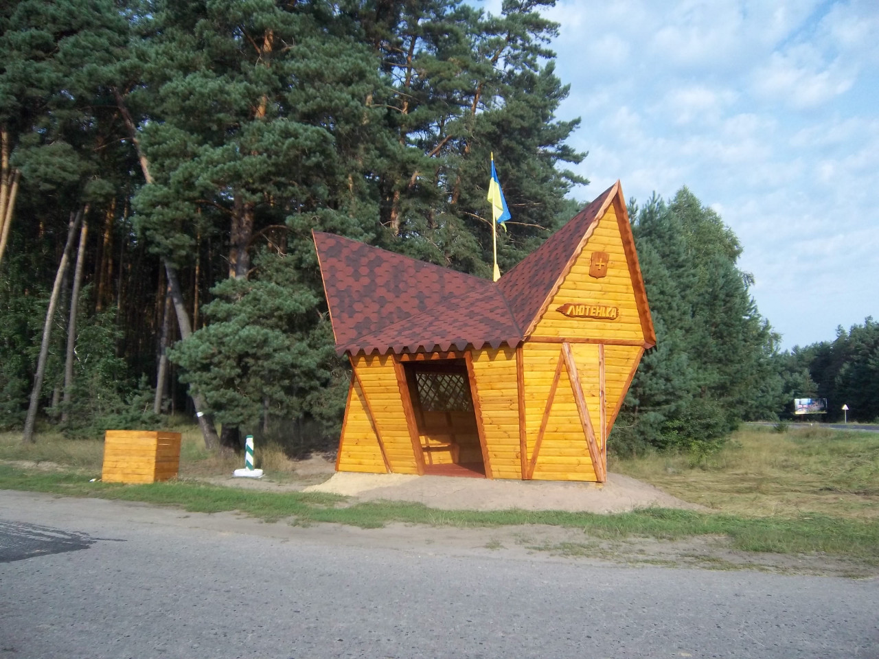 Зупинка у Лютенці