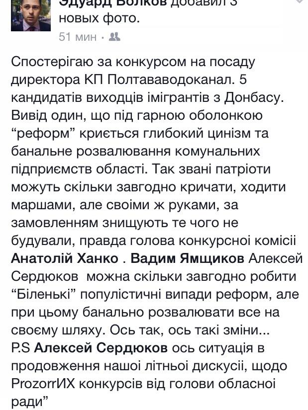 Висловлювання Едуарда Волкова.
