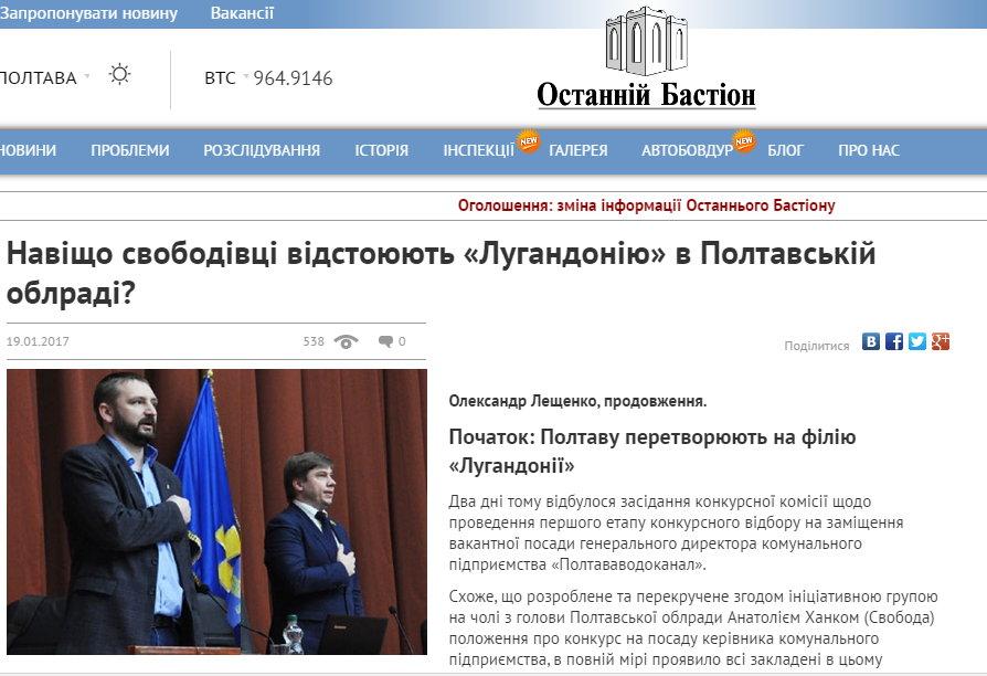 Стаття Олександра Лещенка