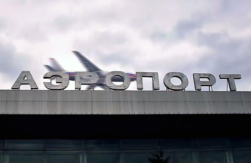 «Аеропорт-Полтава»