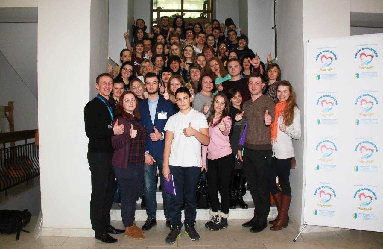 Учасники І Форуму волонтерів