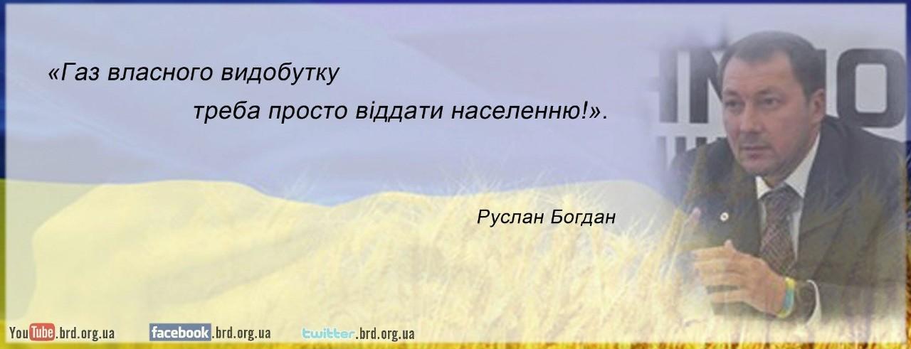 Дизайн від Руслана Богдана