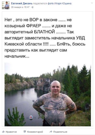 Поціновувач російських фейків Євген Дикань