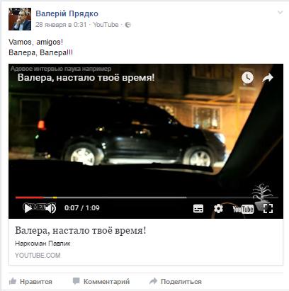 Наркоман Павлик і керівник Полтавафарм Валерій