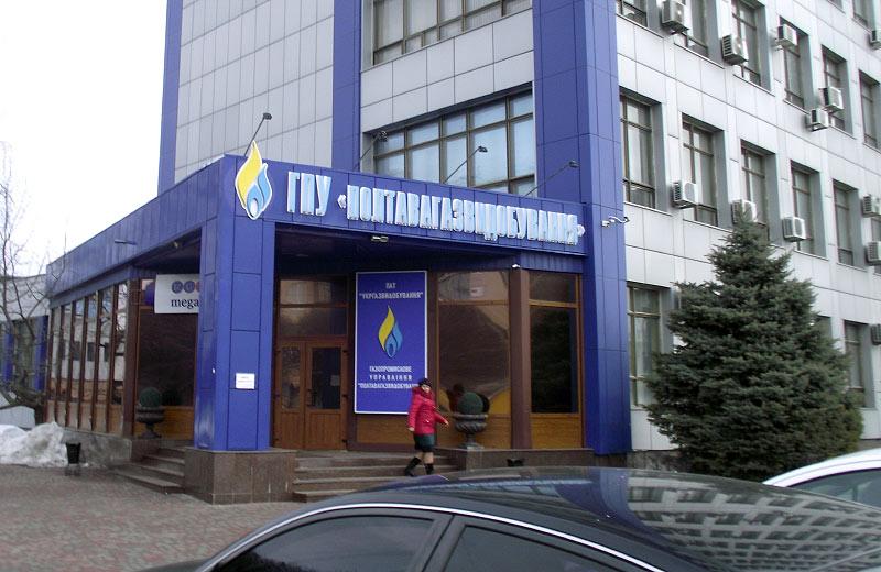 ГПУ «Полтавагазвидобування» — філія «Укргазвидобування» у Полтаві