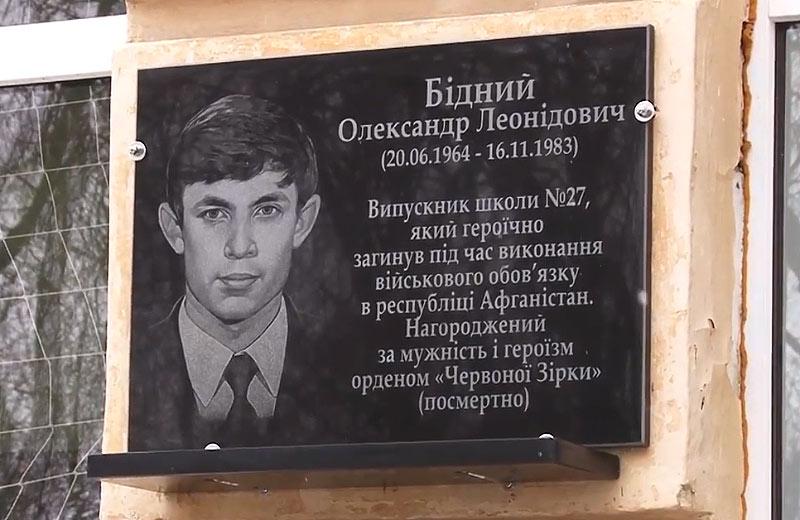 Меморіальна дошка на честь «афганця» Олександра Бідного