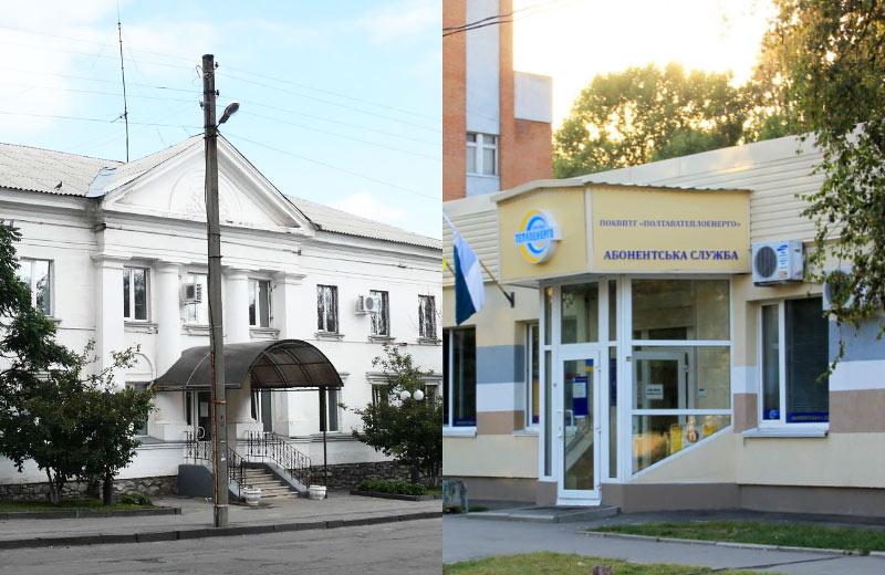 Абонслужби «Полтававодоканалу» та «Полтаватеплоенерго»