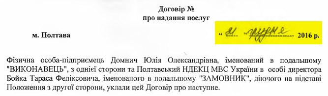 Дата укладання договору