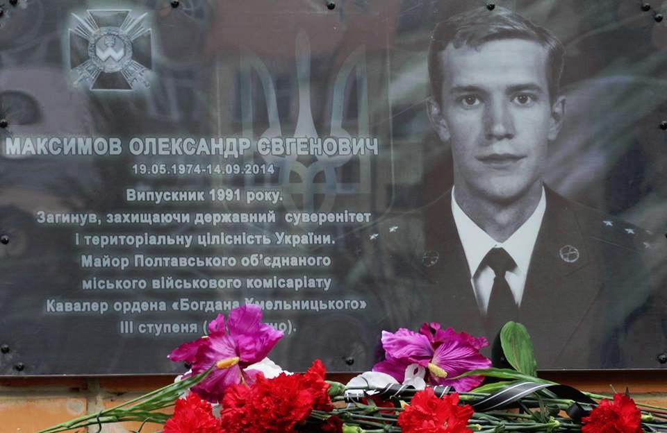 Меморіальна дошка Олександру Максимову