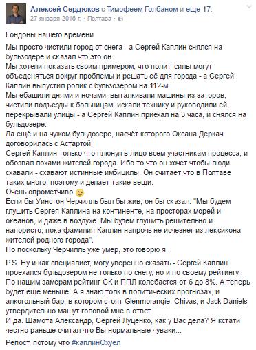 Пост Олексія Сердюкова