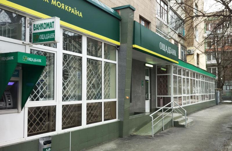 Відділення Ощадбанку на вулиці Дмитра Коряка (Червоноармійська)