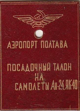 Приклад посадочного талону | Фото з архіву М.В. Моргуна