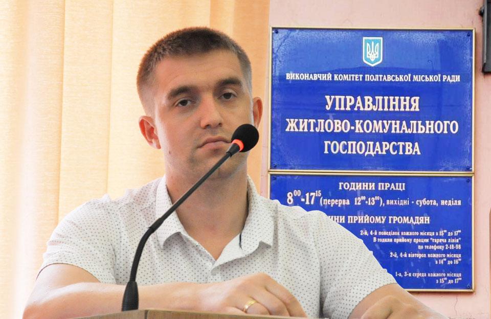 Начальник управління УЖКХ Сергій Сінельнік