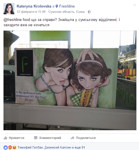 Пост Катерини Кролевської